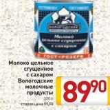 Магазин:Билла,Скидка:Молоко цельное сгущенное с сахаром Вологодские  молочные продукты