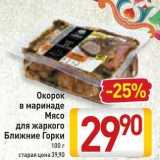 Магазин:Билла,Скидка:Окорок в маринаде Мясо для жаркого Ближние Горки