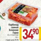 Магазин:Билла,Скидка:Карбонад свиной Ближние Горки