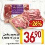 Магазин:Билла,Скидка:Шейка свиная Слово мясника