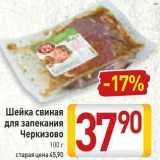 Магазин:Билла,Скидка:Шейка свиная для запекания Черкизово