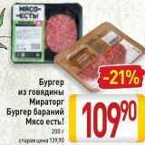 Билла Акции - Бургер из говядины Мираторг
