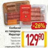 Билла Акции - Колбаски из говядины Мираторг