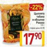 Магазин:Билла,Скидка:Цыплята табака в обсыпке Рококо