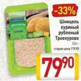 Магазин:Билла,Скидка:Шницель куриный рубленый Троекурово