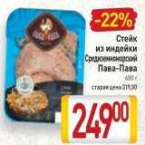 Магазин:Билла,Скидка:Стейк из индейки Средиземноморский Пава-Пава