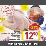 Магазин:Билла,Скидка:Тушка цыпленка-бройлера Мираторг 100 г