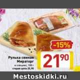 Магазин:Билла,Скидка:Рулька свиная Мираторг в специях, 100 г