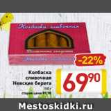 Магазин:Билла,Скидка:Колбаска сливочная Невские берега 150 г