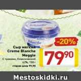 Сыр мягкий  Creme Blanche Meggle С травами Классический 62%, 150 г, Вес: 150 г