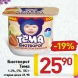 Магазин:Билла,Скидка:Биотворог Тема 4,2%, 5%, 100 г