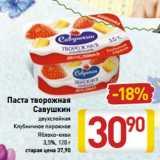 Магазин:Билла,Скидка:Паста творожная  Савушкин  двухслойная Клубничное пирожное Яблоко-киви 3,5%, 120 г