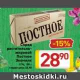 Магазин:Билла,Скидка:Спред растительно- жировой Постное Экомилк 57%, 180 г