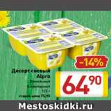 Десерт соевый Alpro Ванильный Шоколадный 125 г , Вес: 125 г
