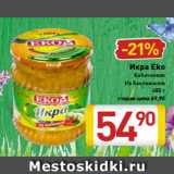 Икра Eko Кабачковая Из баклажанов 480 г, Вес: 480 г