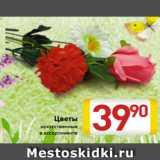 Магазин:Билла,Скидка:Цветы искусственные вассортименте