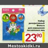 Магазин:Билла,Скидка:Набор декоративный Фольга дляукрашения пасхальных яиц