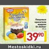 Магазин:Билла,Скидка:Пищевые красители жидкие Dr.Oetker 20 мл