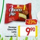 Магазин:Билла,Скидка:Печенье Choco Pie Lotte 28 г