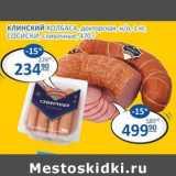 Клинский колбаса докторская н/о 1 кг / Сосиски сливочные 470 г