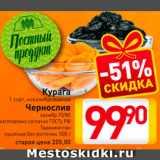 Курага/чернослив, Вес: 500 г