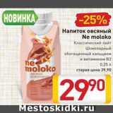 Скидка: Напиток овсяный Немолоко