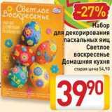 Скидка: Набор для декорирования пасхальных яиц Светлое воскресенье