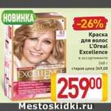 Магазин:Билла,Скидка:Краска для волос Лореаль Экселенс