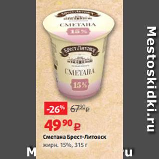 Акция - Сметана Брест-Литовск жирн. 15%, 315 г