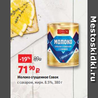 Акция - Молоко сгущенное Совок с сахаром, жирн. 8.5%, 380 г