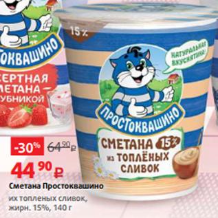 Акция - Сметана Простоквашино их топленых сливок, жирн. 15%, 140 г