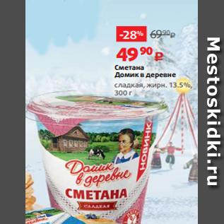 Акция - Сметана Домик в деревне сладкая, жирн. 13.5%, 300 г
