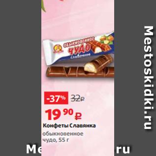 Акция - Конфеты Славянка обыкновенное чудо, 55 г