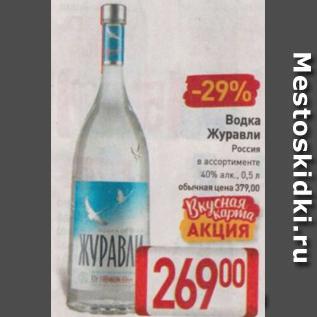 Акция - Водка Журавли 40%