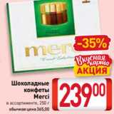 Скидка: Шоколадные конфеты Merci в ассортименте, 250 г