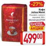 Скидка: Кофе Julius Meinl Prasident, Jubileim зерновой, 500 г