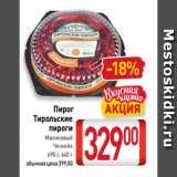 Скидка: Пирог Тирольские пироги Малиновый Чизкейк 690 г, 640 г