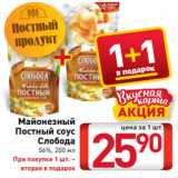 Магазин:Билла,Скидка:Майонезный Постный соус Слобода 56%, 200 мл