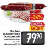 Скидка: Колбаса Великорусская Малаховский отдел деликатесов с/к, 100 г