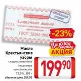 Скидка: Масло Крестьянские узоры сладкосливочное несоленое крестьянское 72,5%, 400 г