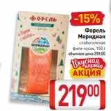 Скидка: Форель Меридиан слабосоленая филе-кусок, 150 г