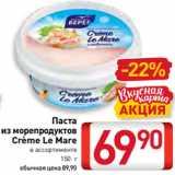 Скидка: Паста из морепродуктов Crème Le Mare в ассортименте 150 г