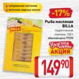 Билла Акции - Рыба масляная BILLA подкопченная ломтики, 120 г