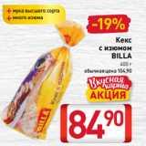 Билла Акции - Кекс с изюмом BILLA 400 г