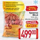 Билла Акции - Креветки BILLA 70/90, 850 г
