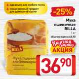 Билла Акции - Мука пшеничная BILLA 1 кг