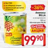 Билла Акции - Ананасы BILLA в ассортименте 580 мл