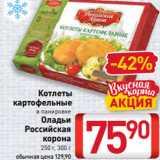 Билла Акции - Котлеты картофельные в панировке Оладьи Российская корона 250 г, 300 г