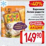 Билла Акции - Вареники Лепим радости с картофелем и зеленью, 800 г