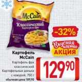 Билла Акции - Картофель McCain Картофель фри классический Картофельные дольки с кожурой, 750 г